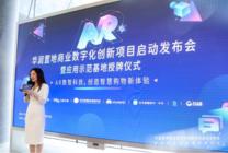 华润置地商业携手华为终端云服务打造全国首个全场景智慧商圈