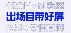 一加8T确认升级至120Hz刷新率 屏幕获得DisplayMate A+