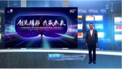 创见精彩 中国联通携手合作伙伴重磅发布多款5G XR产品