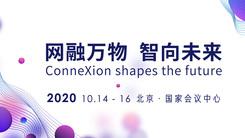「2020年中国国际信息通信展」新闻发布会在京召开