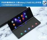 开创折叠屏新纪元 三星Galaxy Z Fold2 5G上手评测