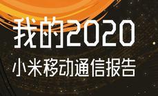 小米移动2020年度报告 学生党是流量消费主力军