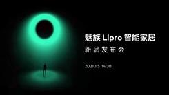 魅族 Lipro 智能家居新品发布会 【视频直播】