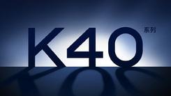 Redmi K40自曝2999元起售 或成最便宜骁龙888手机
