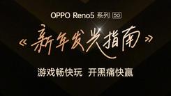 全流程优化游戏体验 实力型选手OPPO Reno5 Pro+
