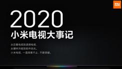7大时间节点回顾 小米发布《2020 小米电视大事记》