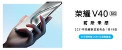 传统优势再升级!荣耀V40确定搭载5000万超感光影像