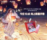 Reno5 Pro《天官赐福》动画新年限定联名礼盒开售