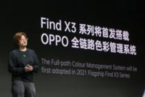 顶级硬件+全链路色彩管理 OPPO Find X3系列或成屏幕新标杆