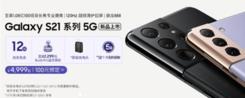 超值机皇来袭!三星Galaxy S21 5G系列预售开启京东4,999元起