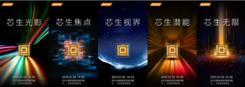 联发科6nm+最强A78天玑新品明日发布 Redmi k40系列或将全球首发
