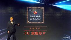MediaTek新旗舰天玑1200发布 5G/影像场景式体验升级