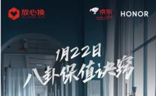"""重磅!荣耀V40新机发布 联手京东小魔方推""""保值换新""""套餐"""