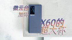 满足你对旗舰的所有想象 微云台加持的超大杯vivo X60 Pro+评测