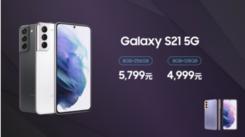 1月25日10点再次开抢 三星Galaxy S21系列标准版已多次开售即罄