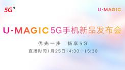 联通U-MAGIC 5G手机新品发布会 视频直播