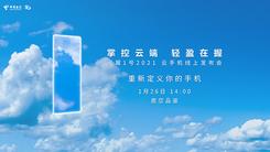 天翼1号2021 云手机线上发布会 【视频直播】