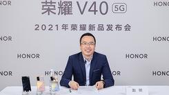 荣耀V40发布会后专访赵明:老品牌 新公司 不变的是坚守