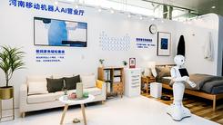 河南洛阳惊现首个机器人移动营业厅 开业当天引市民围观