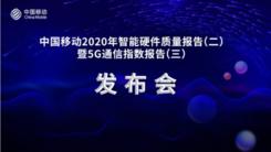 中国移动质量报告奖项名单出炉