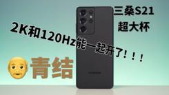 四六开:三星Galaxy S21 Ultra终于能2K/120Hz一起开了,爷青结