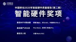中国移动R3s-2获最佳WiFi6路由器 一同获奖还有荣耀和华为