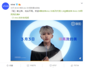 三大代言人齐亮相 vivo S9发布会定档3月3日