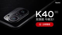 双旗舰 今晚见!Redmi K40系列新品发布会 视频直播