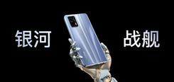 最值得购买的骁龙888手机之一 realme真我GT发布