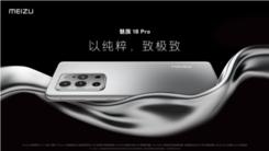 又一款骁龙888旗舰发布 魅族18携Flyme 9系统来了!