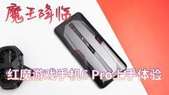 骁龙888加持魔王降临!红魔游戏手机6 Pro上手体验