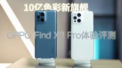 面面俱到的10亿色彩新旗舰 OPPO Find X3 Pro体验评测
