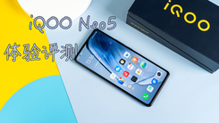 iQOO Neo5体验评测 独立显示芯片助力游戏帧率倍增