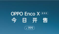 TWS耳机音质新标杆,OPPO Enco X蓝调版正式开售,售价999元