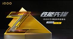 55W闪充和120Hz竞速屏加持 iQOO Z3定档3月25日