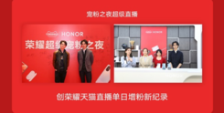 品牌增粉新纪录,荣耀天猫超粉日粉丝活跃度远超双十一