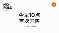 售价9999元起 最安全高端旗舰小米折叠屏MIX FOLD开卖