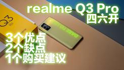 realme Q3 Pro四六开:1599起还真就那个千元机皇?!