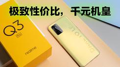 1599能买到如此性价比爆炸的手机?realme Q3 Pro开箱上手