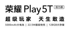 荣耀Play 5T活力版开售,5000mAh超大电池+22.5W超级快充