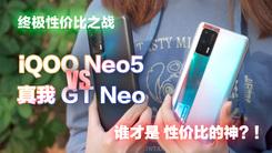 终极性价比之战!iQOO Neo5 VS 真我 GT Neo 谁才是性价比滴神