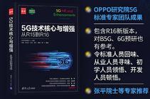 OPPO 5G核心技术集结出版,成为通讯专业必备参考用书