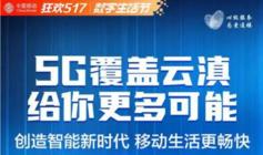 云南移动517数字生活节强势来袭!超值优惠掀起5G购机热潮
