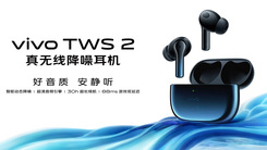 vivo TWS 2降噪耳机开启预售 首发到手价449元