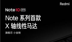Redmi Note10又有新爆料,线性马达、NFC 3.0让旗舰配置大众化