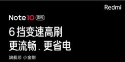 redmi红米Note10系列搭载DCI-P3色域屏幕,可享影院级本色出演