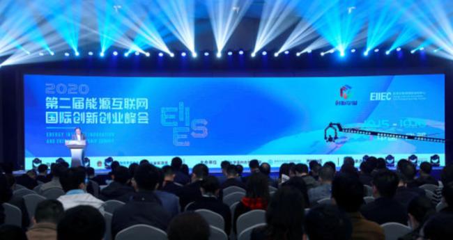 第二届能源互联网国际创新创业峰会开幕 专家共话融合共赢