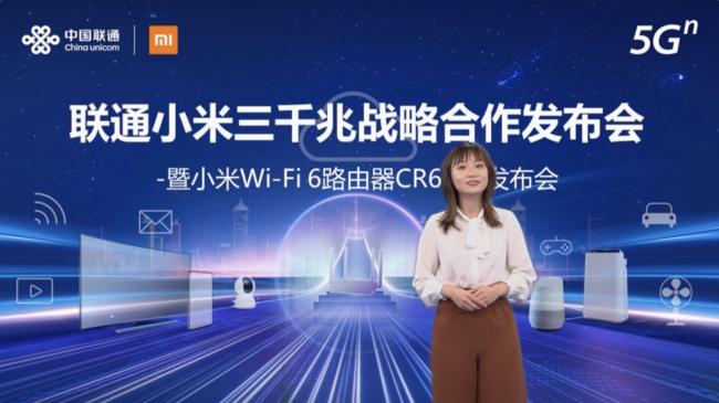 联通小米三千兆战略合作发布会【视频直播】