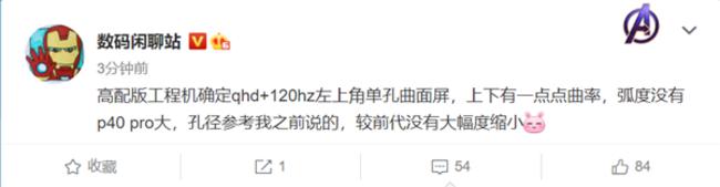 120Hz+2K双曲屏 小米新旗舰参数曝光