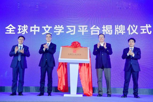 科大讯飞承建全球中文学习平台正式落户